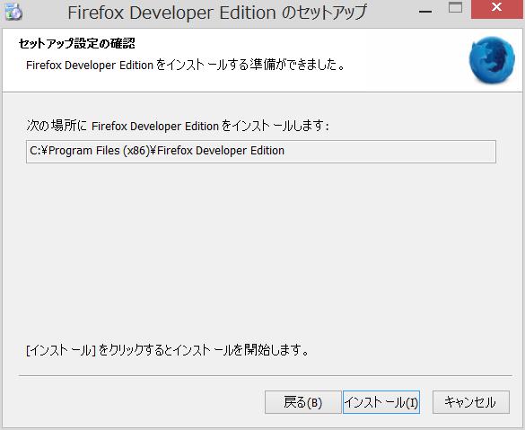Firefox Developer Editionのインストールセットアップ3