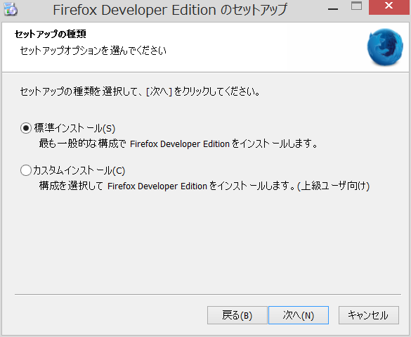 Firefox Developer Editionのインストールセットアップ2
