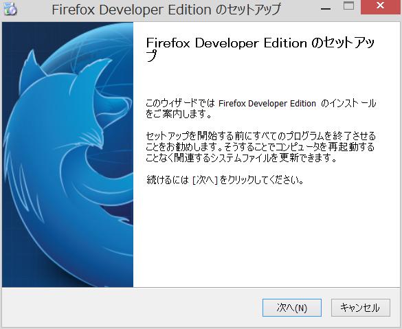 Firefox Developer Editionのインストールセットアップ1