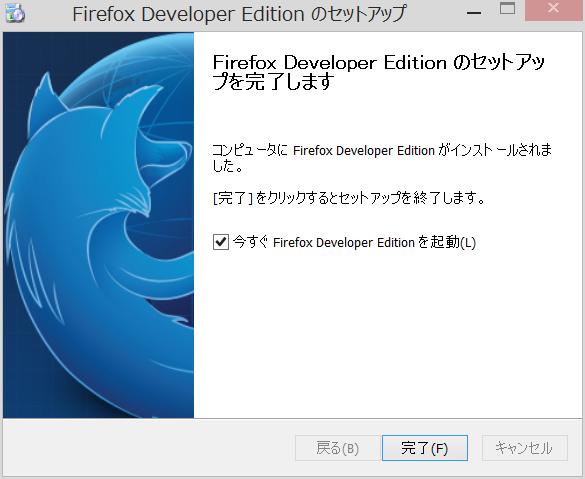 Firefox Developer Editionのインストールセットアップ4