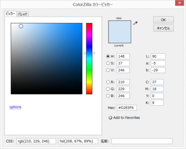ColorZillaのパレット