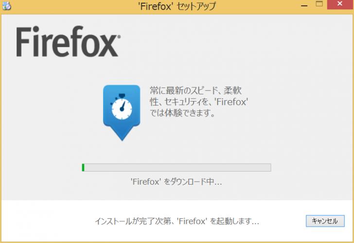 Firefoxインストール画面