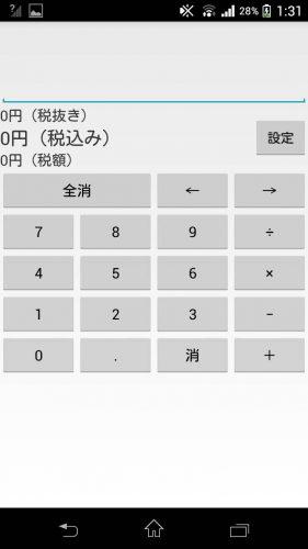 プレイストアのオススメの消費税8%電卓