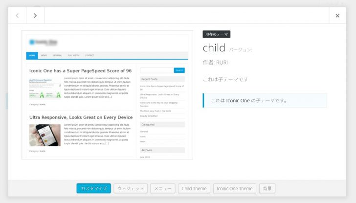 One-Click Child Themeの説明