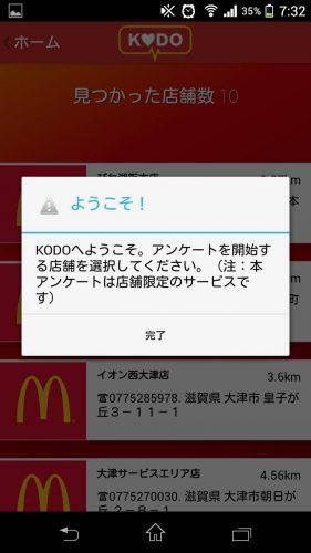 マクドナルドクーポンアプリ