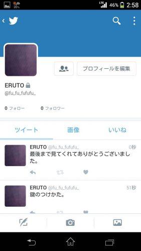 スマホ版Twitter