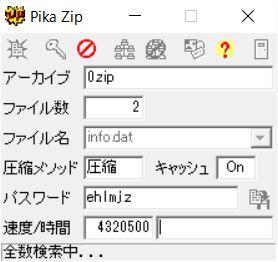 Pikazip
